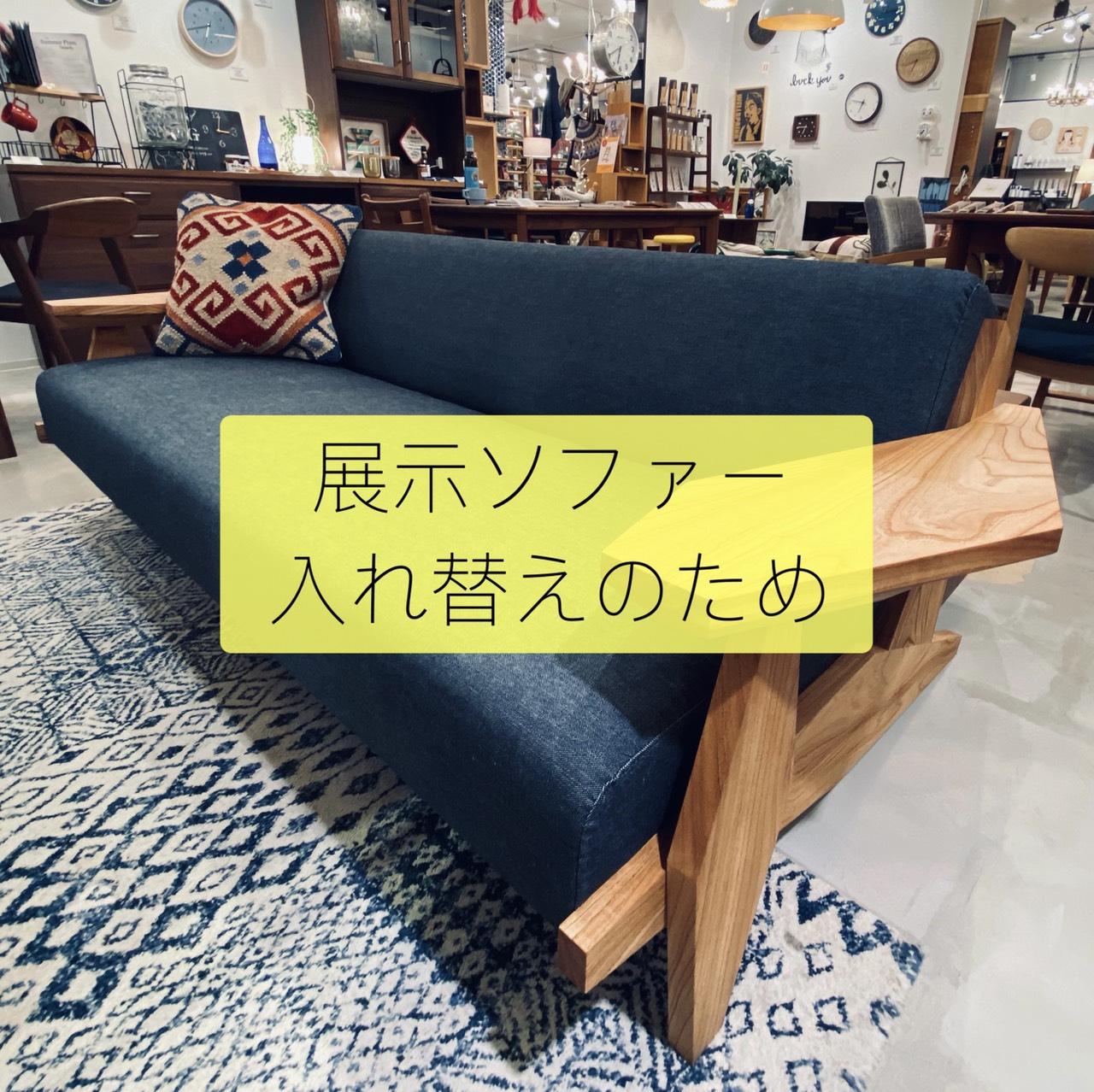 【アウトレット情報】春に向けて家具を特別価格にいたします!