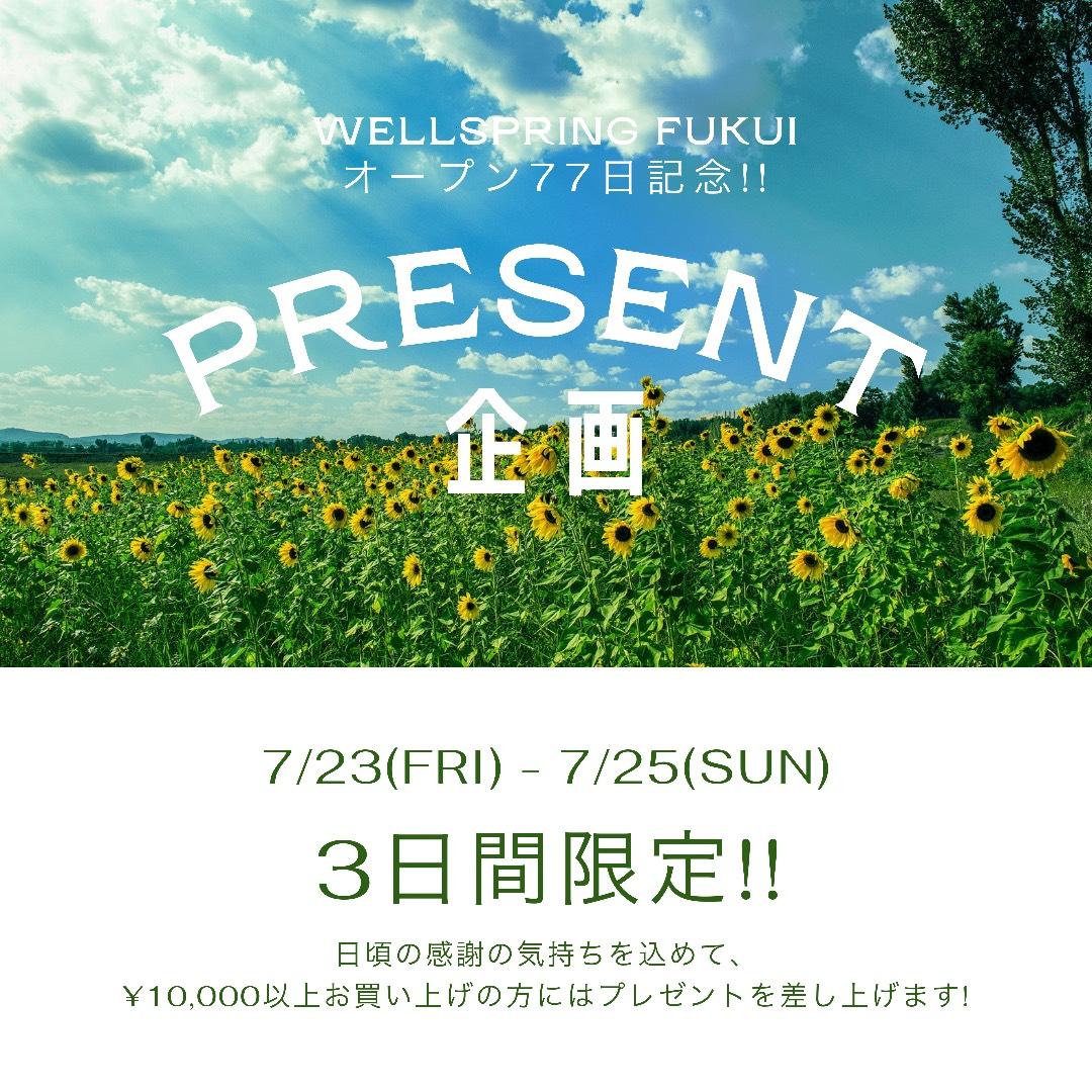 【豪華プレゼント企画】1万円以上のお買い物で・・・?!